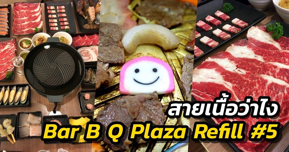 bar-b-q-plaza-refill-5-add-wagyu-set-featured