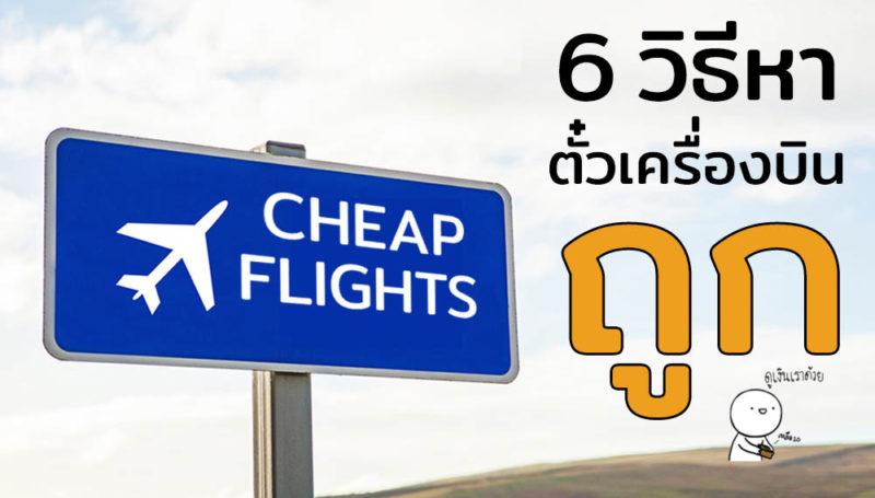 รวม 6 วิธีหาตั๋วเครื่องบินถูก !! ไปเที่ยวรอบหน้าประหยัดกว่าเดิม