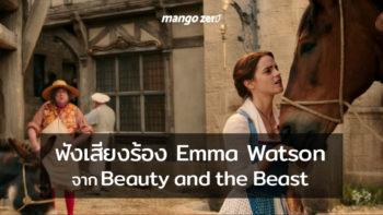 มาแล้ว! ฟังเสียงร้องของ เอ็มม่า วัตสัน ในคลิปแรก 'Belle' จาก Beauty and the Beast