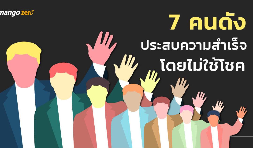 ย้อนดู 7 คนดัง ที่ประสบความสำเร็จได้ โดยไม่ใช้โชคช่วย
