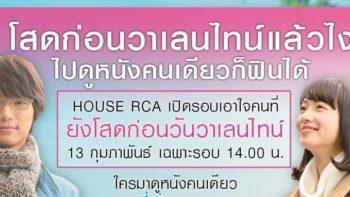 House RCA ชวน
