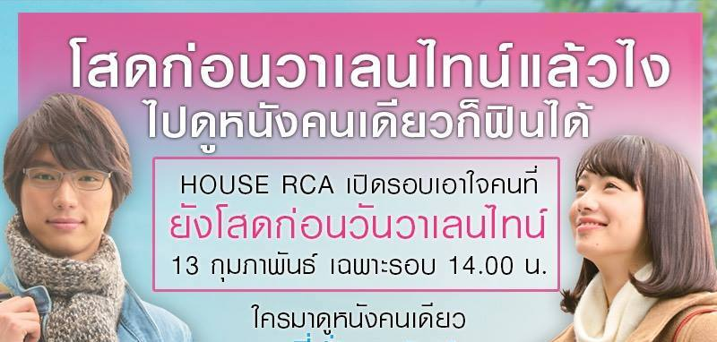 "House RCA ชวน ""คนโสด"" มาชมหนังรักก่อนวันวาเลนไทน์ !! รับฟรีโปสเตอร์พร้อมกระดาษซับน้ำตา"