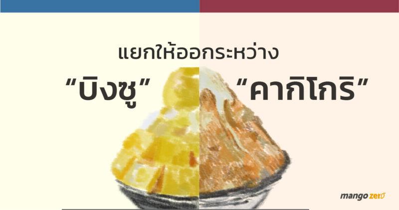 how-different-bingsu-and-kakikori