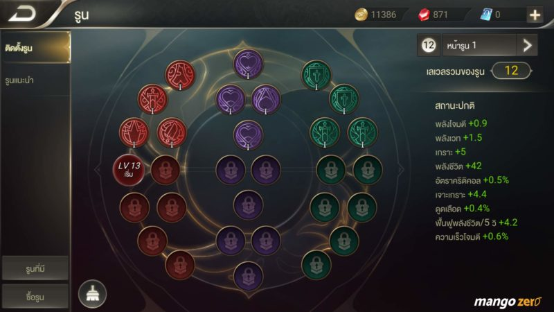 how-to-play-rov-all-rune