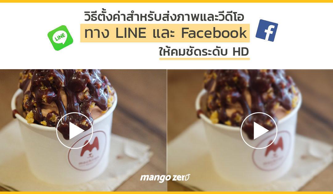 วิธีตั้งค่าสำหรับส่งภาพและวีดีโอทาง LINE และ Facebook ให้คมชัดระดับ HD