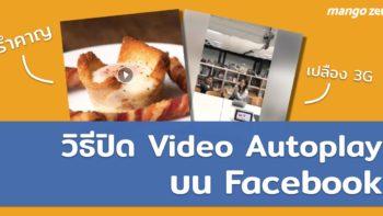 วิธีตั้งค่าปิด Video Autoplay บน Facebook รักษา 3G และหยุดเสียงที่ดังขึ้นมา