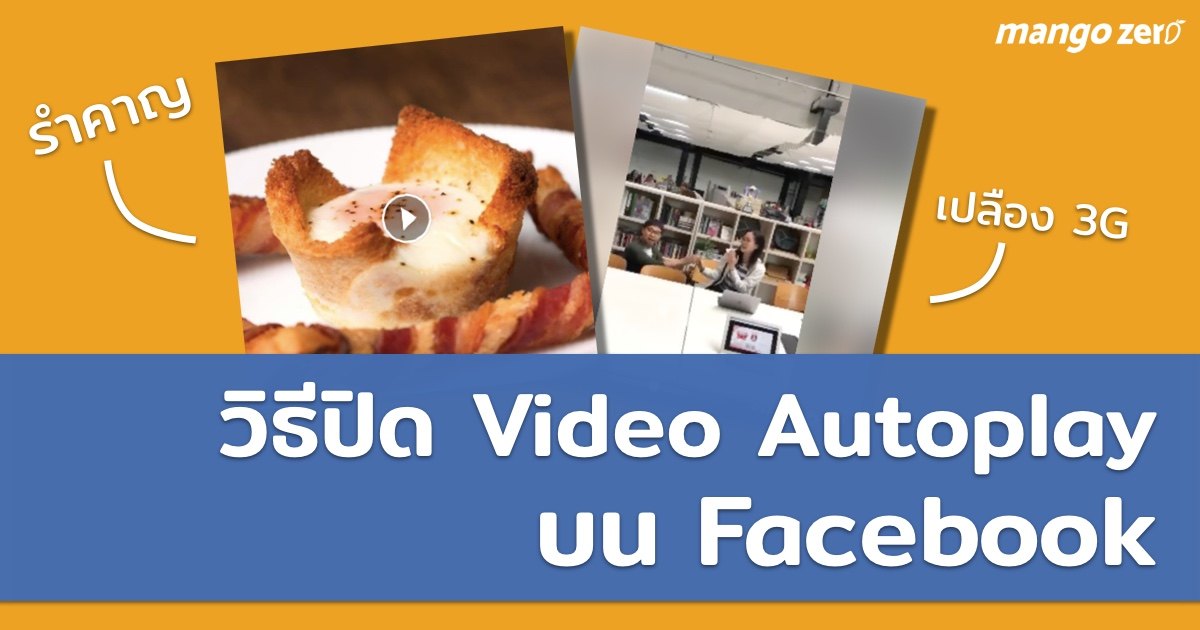how-to-turn-automatic-facebook-videos-off