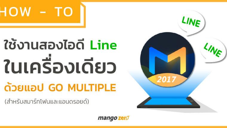 วิธีเปิดใช้ LINE แชท 2 ID ในมือถือเครื่องเดียวกัน ด้วยแอพ Go Multiple (สำหรับ Android)