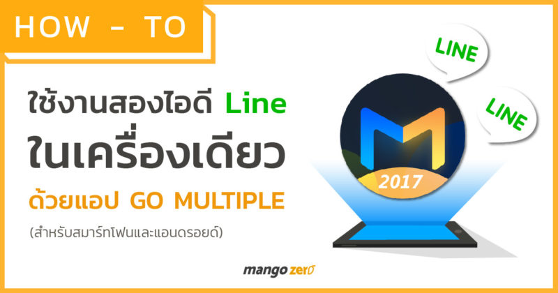 how-to-use-app-go-multiple