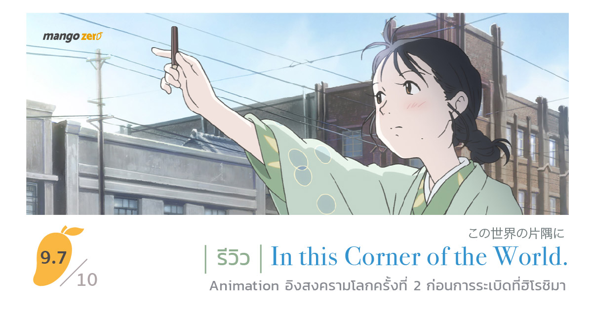 in-this-corner-of-the-world-feature-3