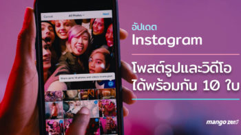 Instagram อัปเดตฟังก์ชันใหม่ โพสต์รูปและวิดีโอได้พร้อมกันถึง 10 ใบแล้ว อ่านวิธีใช้ตามนี้เลย