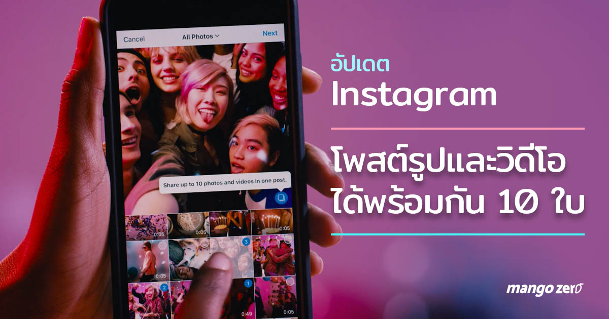 instagram-multiple-photos-and-videos-in-one-post-feature-0