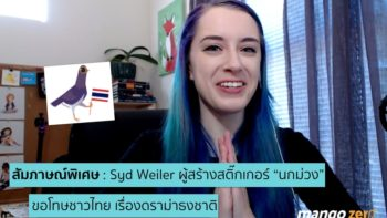 สัมภาษณ์พิเศษ : Syd Weiler ผู้สร้างสติ๊กเกอร์