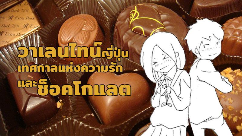 """คนญี่ปุ่นกับวัน Valentine ความสำคัญที่มากจนกลายเป็น """"เทศกาลแห่งช็อกโกแลต"""""""