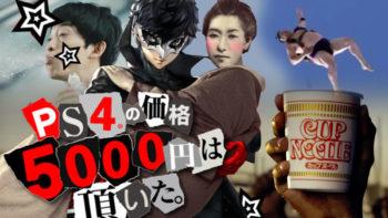 10 โฆษณาญี่ปุ่นแนวแปลก ที่เจ๋งจนต้องถามครีเอทีฟว่าคิดได้ไงเนี่ย ?