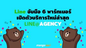Line ผนึก 6 ผู้เชี่ยวชาญด้านดิจิตอลมาร์เก็ตติ้งเปิดตัว 'Line@Agency' ที่ปรึกษาให้ร้านค้าออนไลน์ไทย