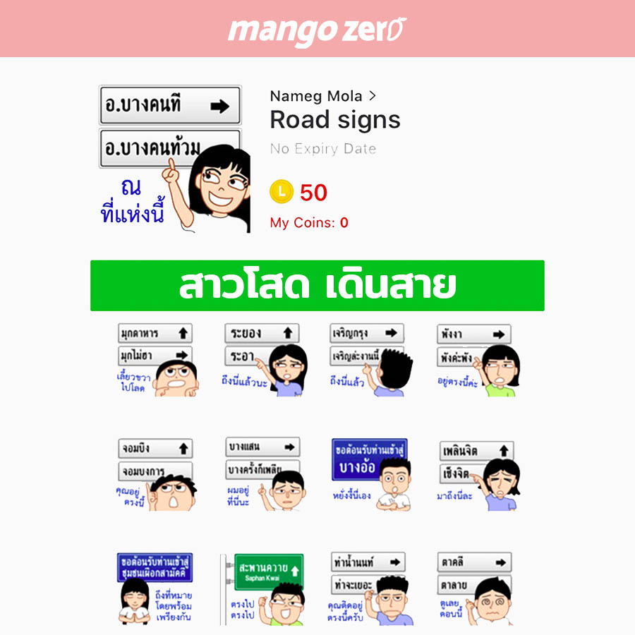 line-sticker-for-single-girls-1