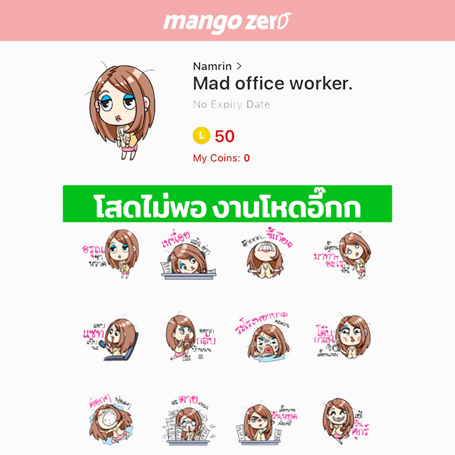 line-sticker-for-single-girls-5