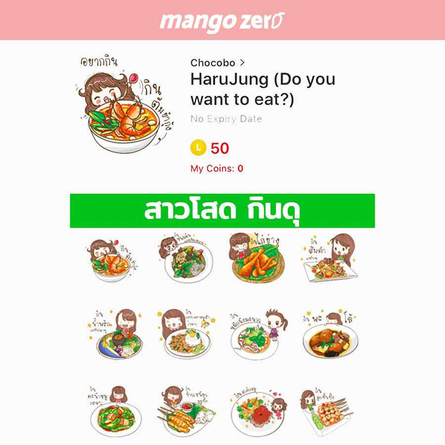 line-sticker-for-single-girls-7