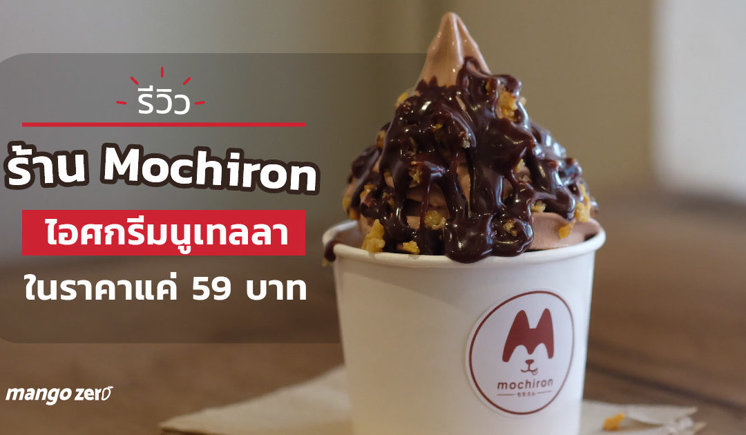 รีวิว ร้าน Mochiron ไอศกรีมนูเทลลา ในราคาแค่ 59 บาท