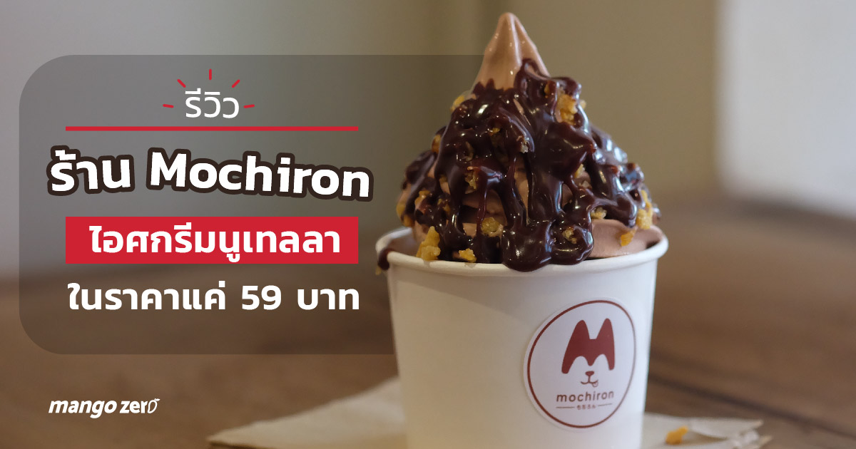 mochiron-nutella-dessert-review-feature