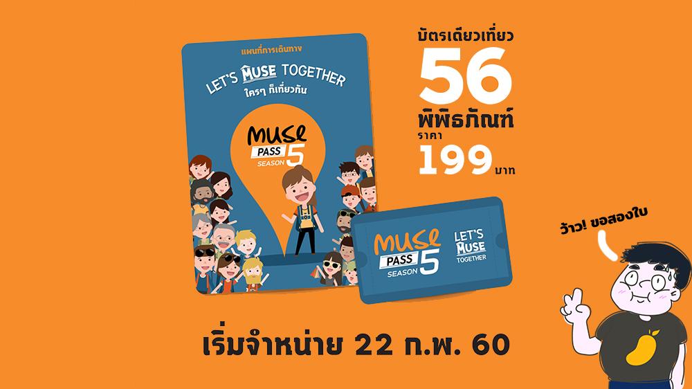 'Muse Pass' บัตรเดียวเที่ยว 56 พิพิธภัณฑ์ ราคาเพียง 199 บาทมาแล้ว!