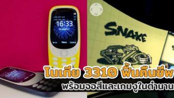 โนเกีย 3310 ฟื้นคืนชีพแล้ว! มาพร้อมจอสีและเกมงูในตำนาน