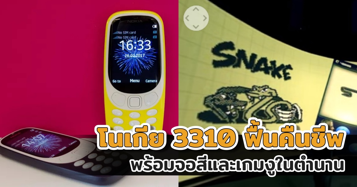 nokia-3310-mwc-2017-featured