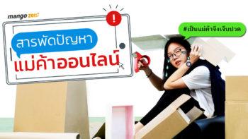 9 สารพัดปัญหาที่แม่ค้าออนไลน์ต้องเจอ !! และวิธีรับมือ