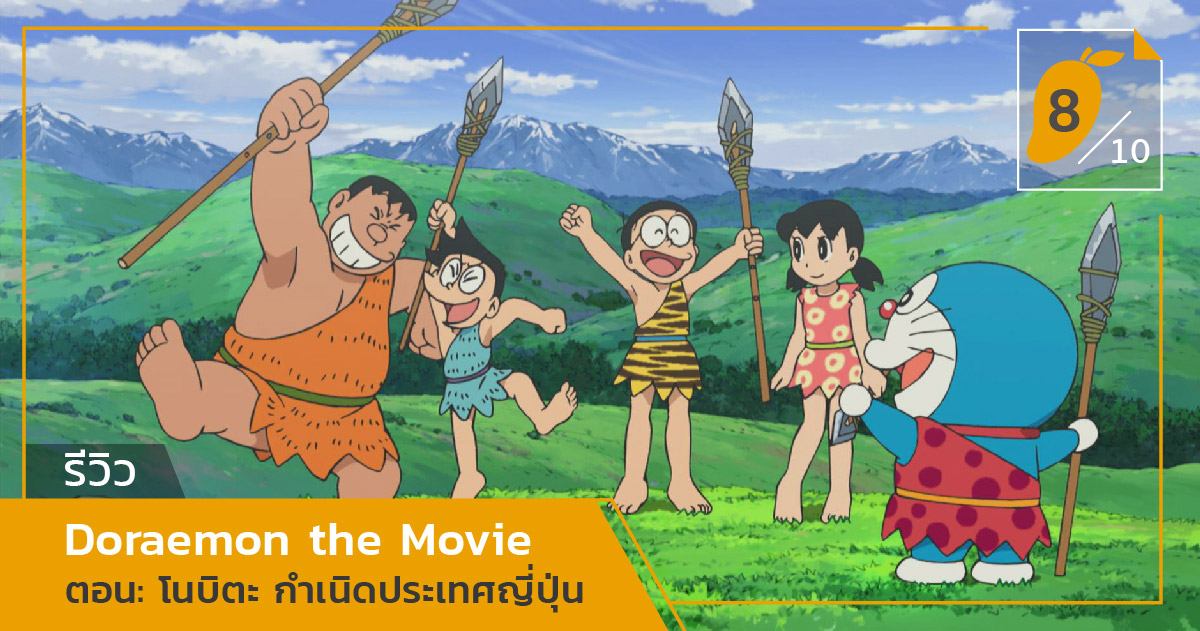 review-doraemon-nobita-and-the-birth-of-japan-featured