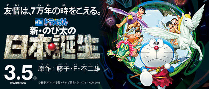 review-doraemon-nobita-and-the-birth-of-japan-poster