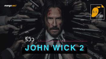 รีวิว John Wick 2 กลับมาคราวนี้บู๊แหลกหนักกว่านรก