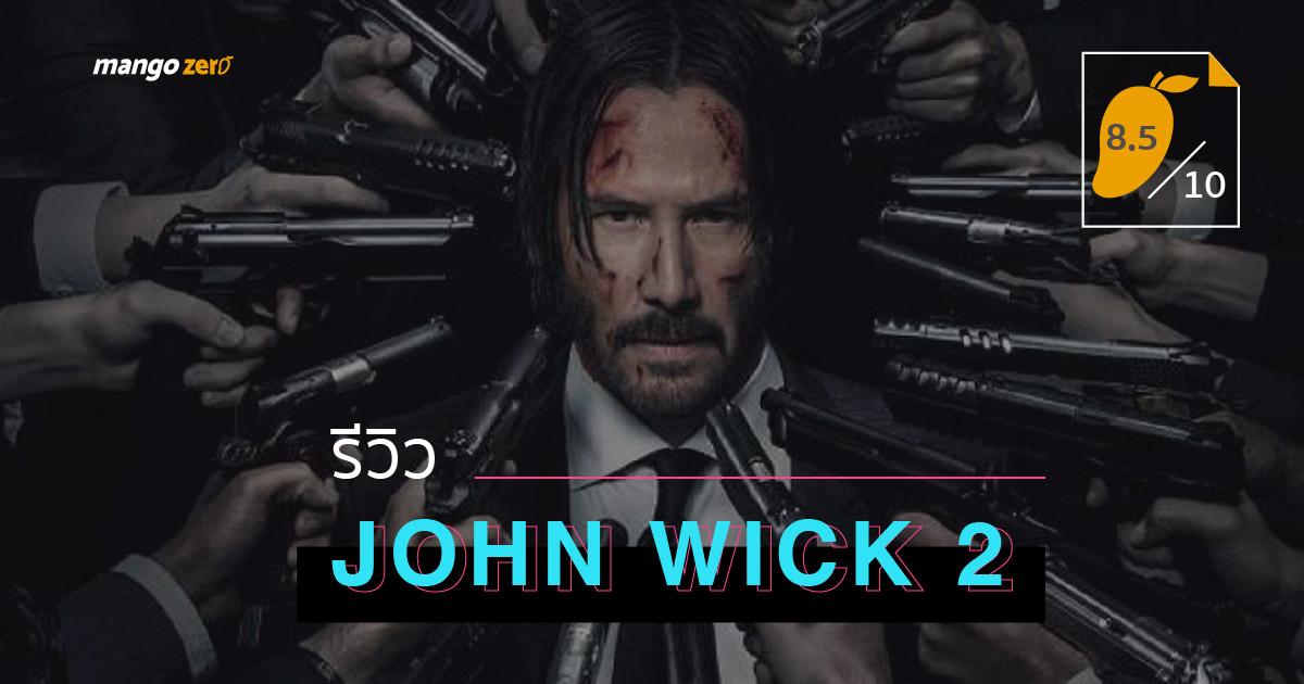review-john-wick-2-5