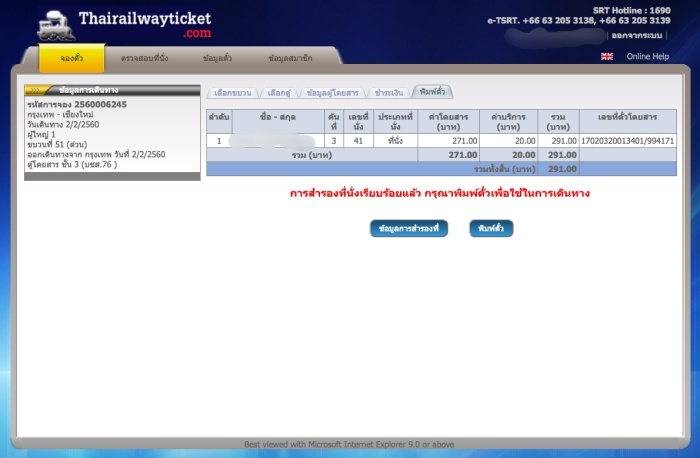 review-online-booking-thairailway-ticket-11