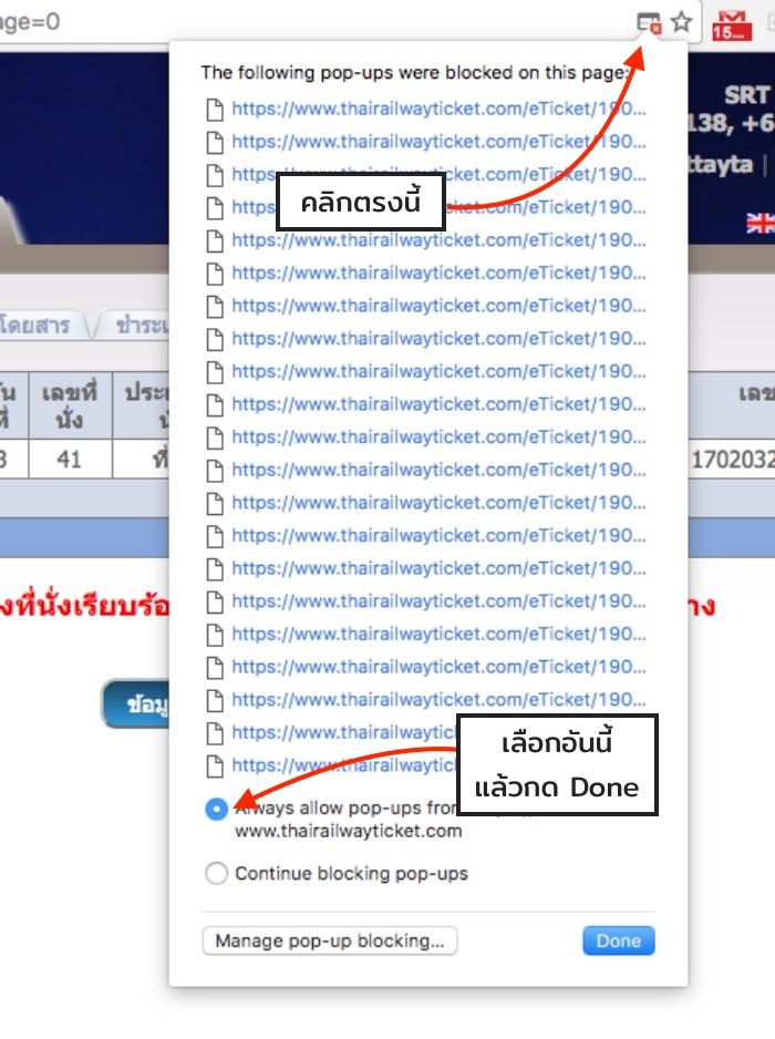 review-online-booking-thairailway-ticket-13