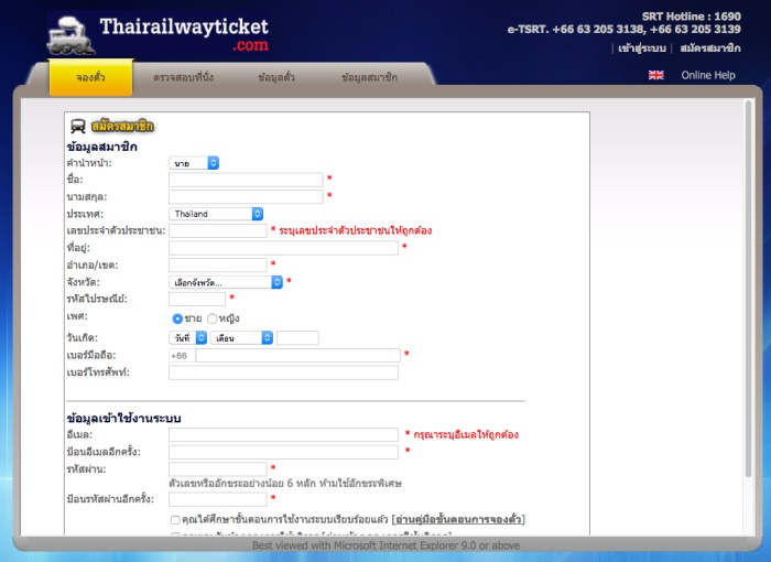 review-online-booking-thairailway-ticket-15