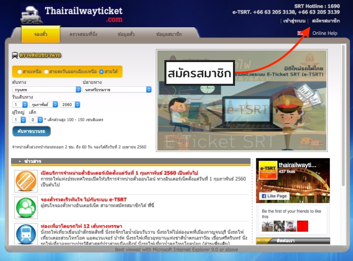 review-online-booking-thairailway-ticket-17