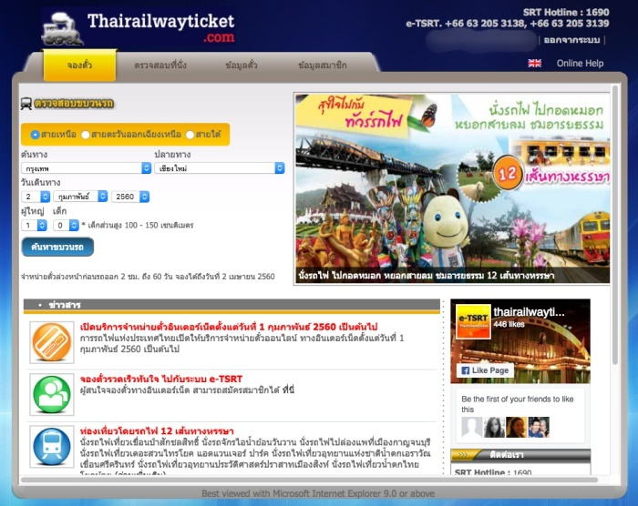 review-online-booking-thairailway-ticket-2