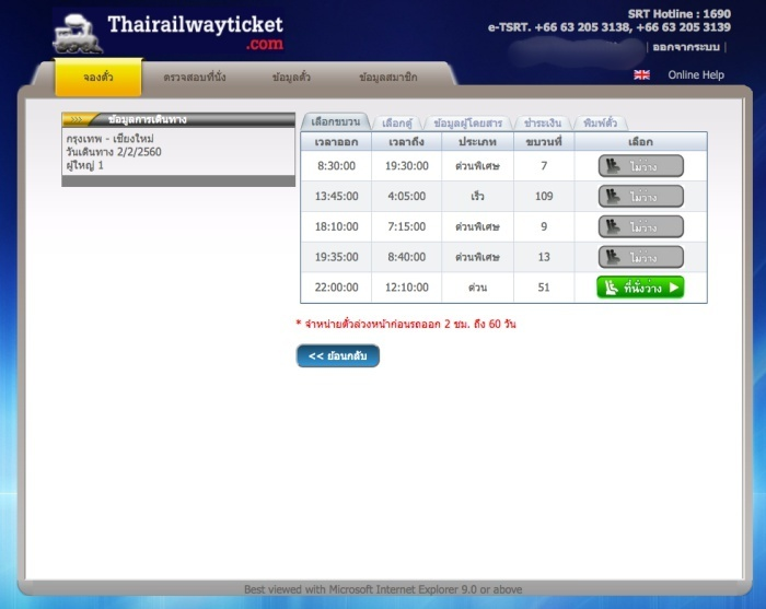 review-online-booking-thairailway-ticket-4