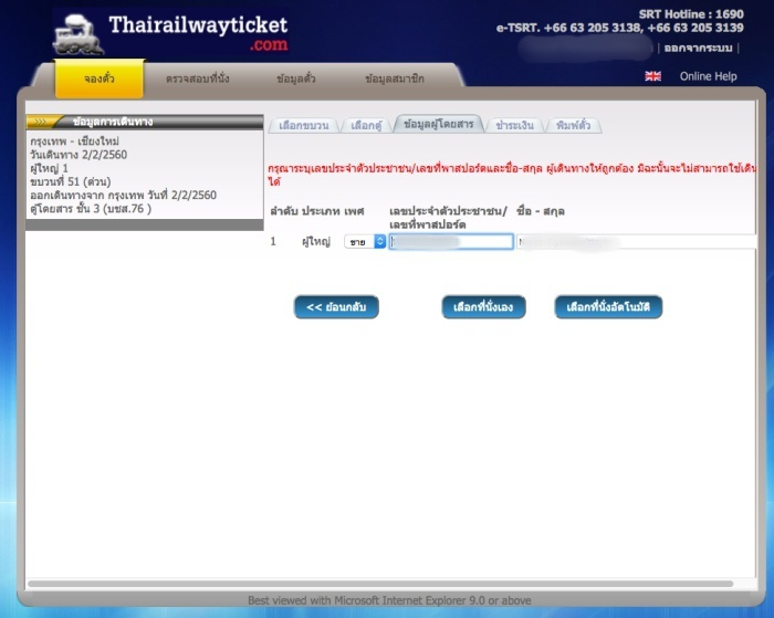 review-online-booking-thairailway-ticket-6
