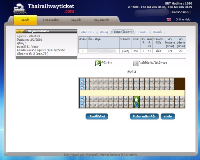 review-online-booking-thairailway-ticket-7