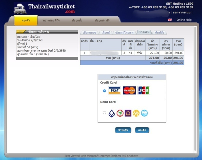 review-online-booking-thairailway-ticket-8
