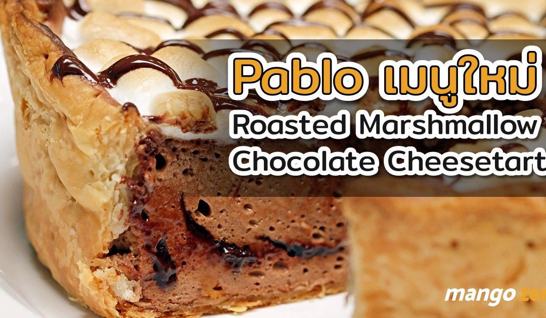 รีวิว Roasted Marshmallow Chocolate Cheesetart เมนูใหม่ จาก Pablo