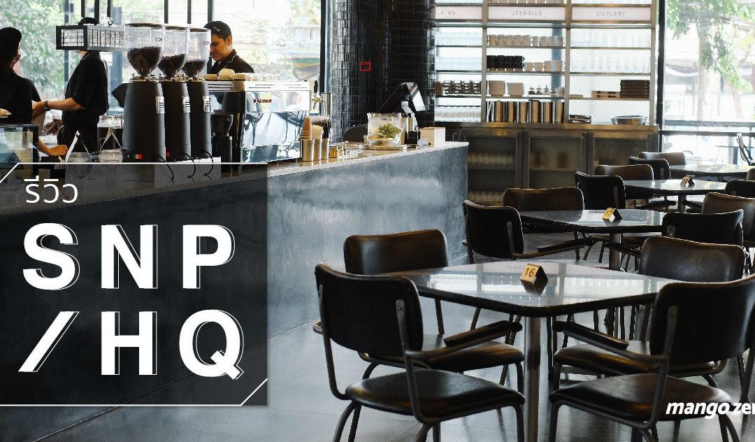 รีวิว SNP Headquarter ร้านอาหารที่คงความเป็นไทยในกลิ่นอายของคนรุ่นใหม่