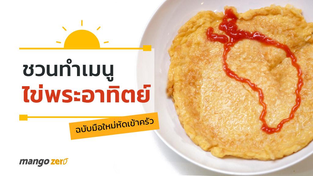 ชวนทำเมนู ไข่พระอาทิตย์ ฉบับมือใหม่หัดเข้าครัว