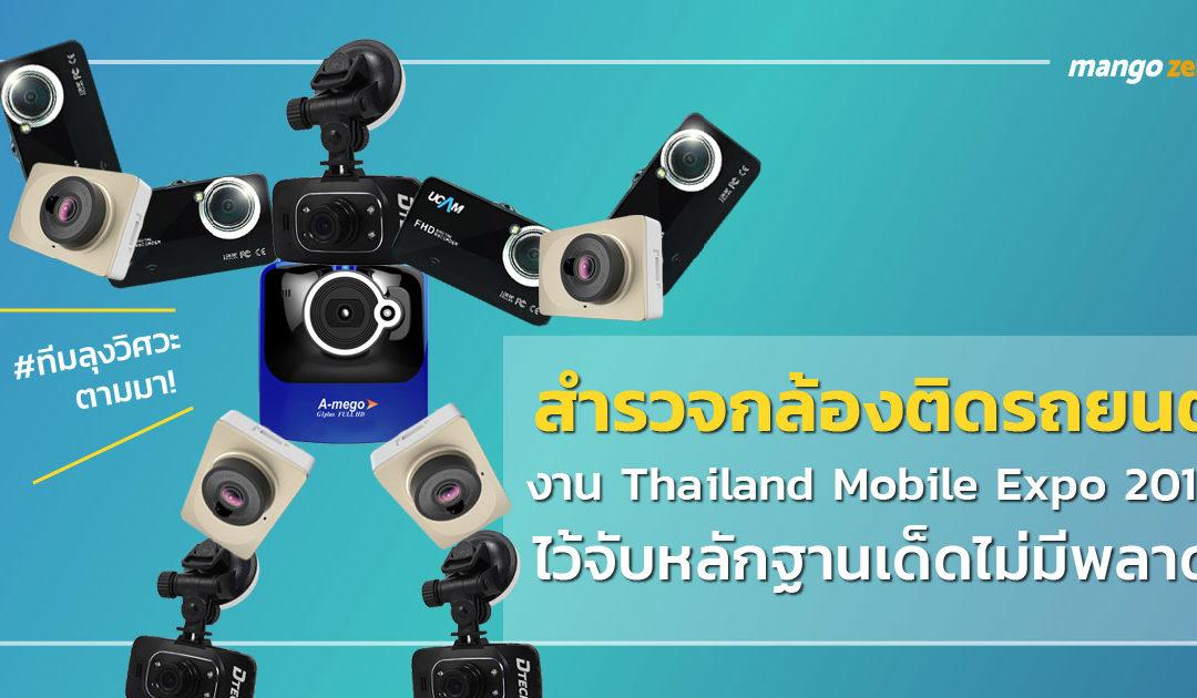 แนะนำ 5 กล้องติดรถยนต์ ราคาไม่เกิน 3,000 บาท DTECH, UCAM, A-mego, Xiaomi, Blackbox