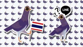 Syd Weiler ศิลปินผู้สร้างนกม่วง โพสต์ขอบคุณคนไทย และประกาศทำ Sticker LINE