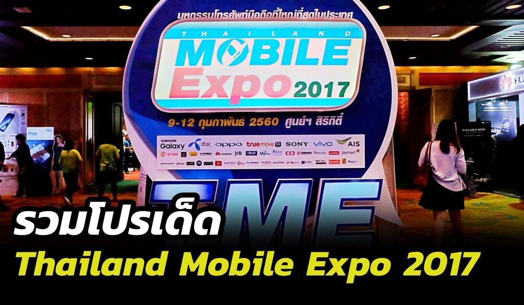 รวมโปรเด็ด! หลายแบรนด์มือถือจากงาน Thailand Mobile Expo 2017 ปีนี้ลดเยอะมาก
