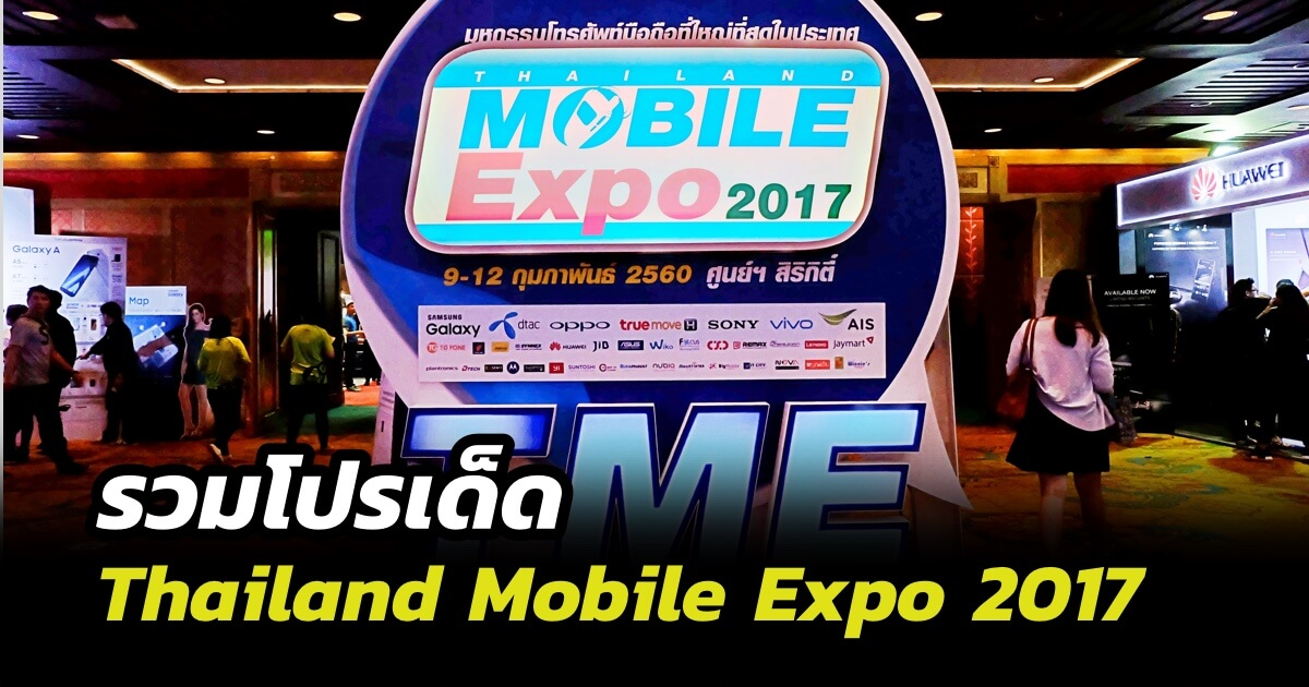 thailand-mobile-expo-2017-featured