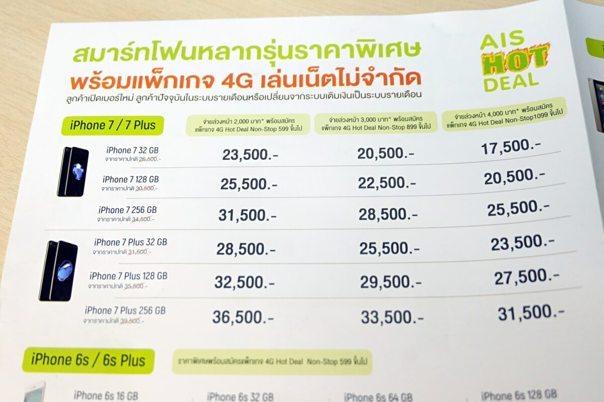 thailand-mobile-expo-2017-iphone-ipad-promotion-11